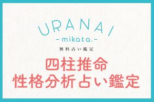 f:id:mikata-uranai:20181030132151j:plain