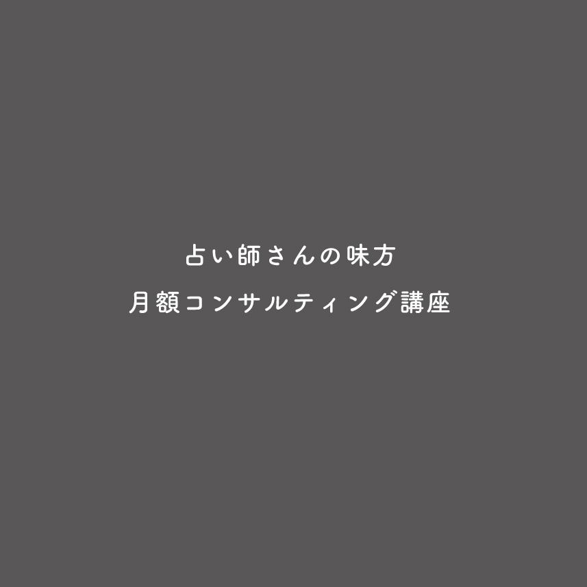 f:id:mikata-uranai:20181220103721j:plain