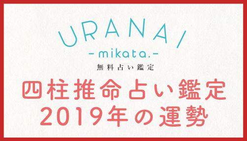 f:id:mikata-uranai:20190120004630p:plain