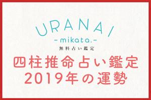 f:id:mikata-uranai:20190120173229j:plain
