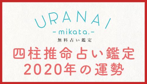 f:id:mikata-uranai:20190120175620j:plain