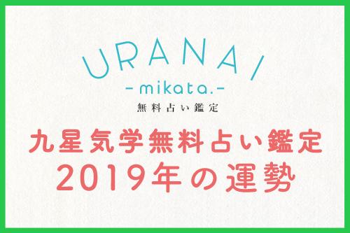 f:id:mikata-uranai:20190122200332j:plain