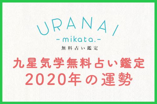 f:id:mikata-uranai:20190122200521j:plain