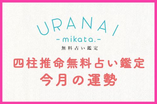 f:id:mikata-uranai:20190124225343j:plain