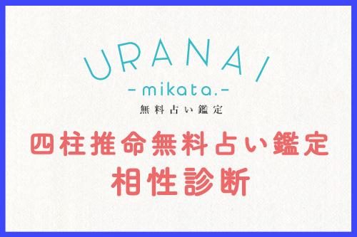 f:id:mikata-uranai:20190128211206j:plain