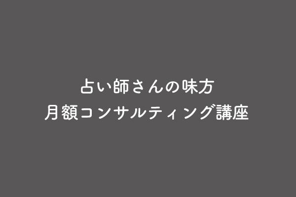 f:id:mikata-uranai:20190204020349j:plain
