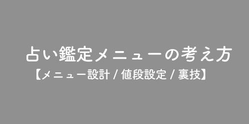 f:id:mikata-uranai:20190208155640j:plain