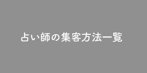 f:id:mikata-uranai:20190208155825j:plain