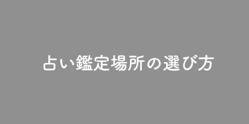 f:id:mikata-uranai:20190208155905j:plain