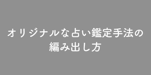 f:id:mikata-uranai:20190208160016j:plain