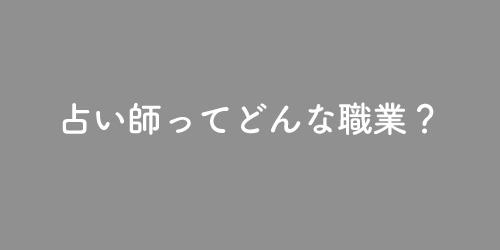 f:id:mikata-uranai:20190208160105j:plain