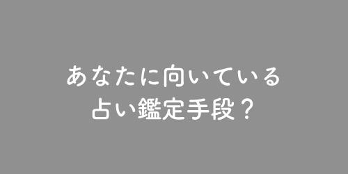 f:id:mikata-uranai:20190208160214j:plain
