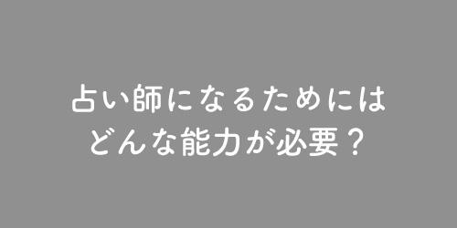 f:id:mikata-uranai:20190208160314j:plain