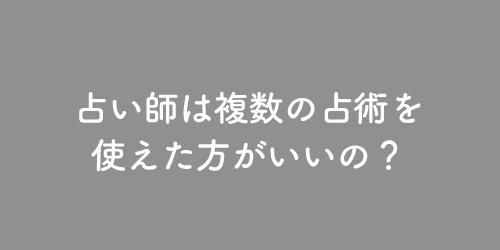f:id:mikata-uranai:20190208160356j:plain