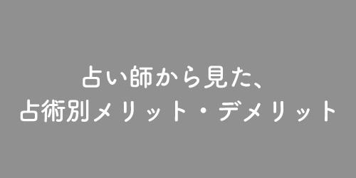 f:id:mikata-uranai:20190208160818j:plain