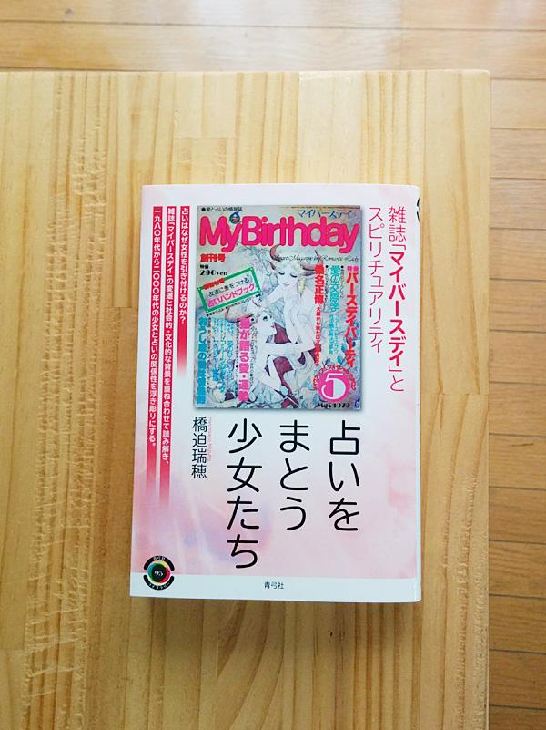 f:id:mikata-uranai:20190306111739j:plain