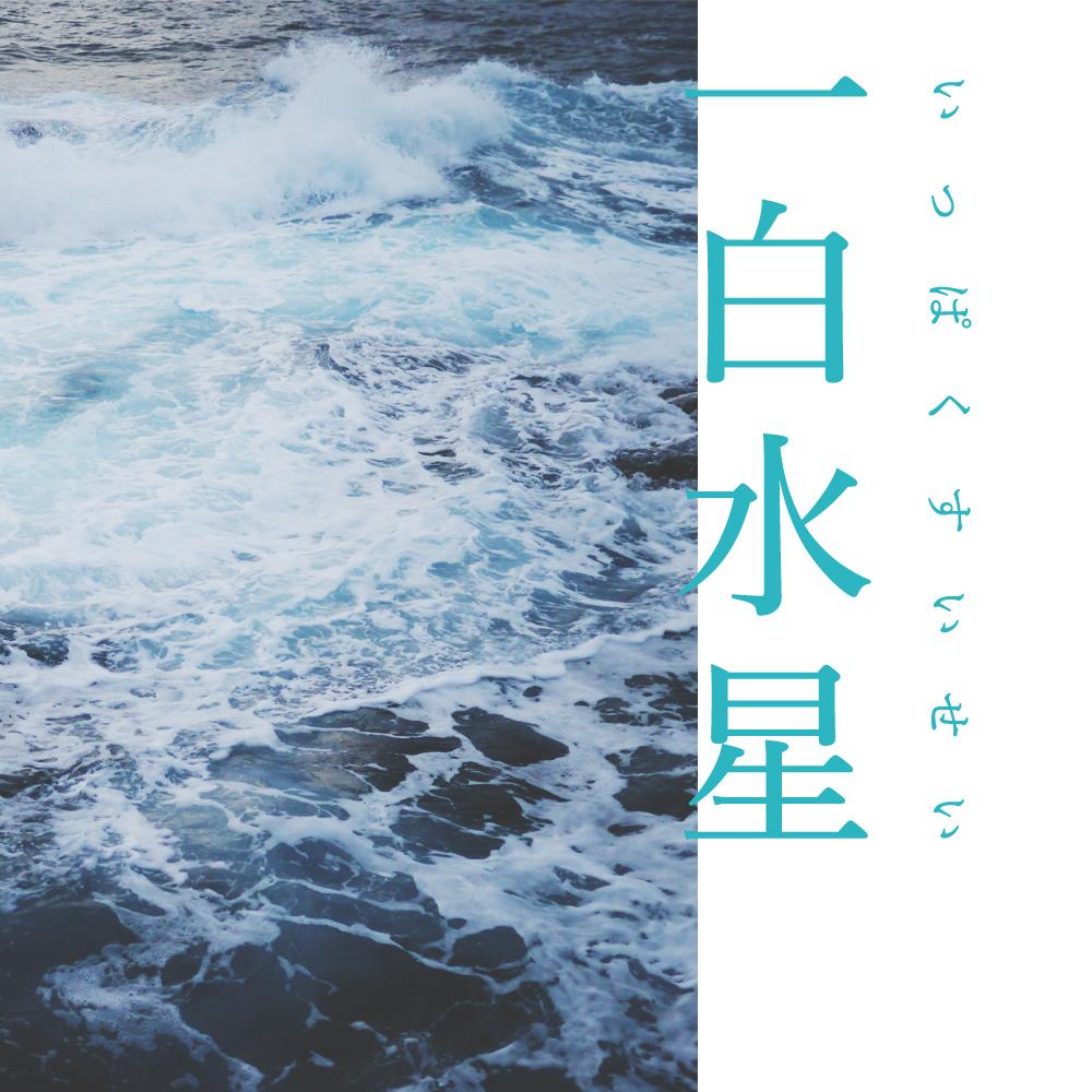f:id:mikata-uranai:20190310142316j:plain