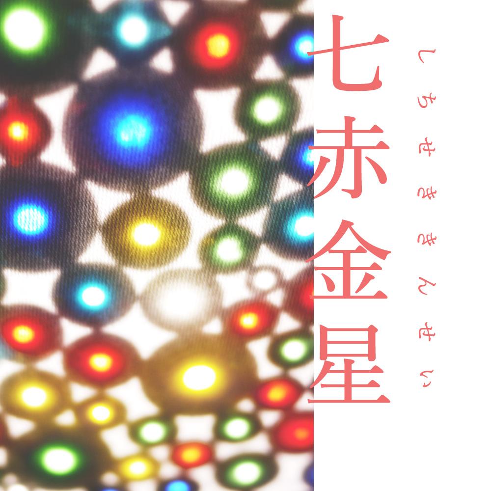 f:id:mikata-uranai:20190310160322j:plain