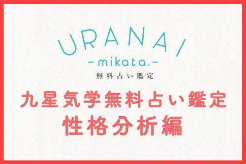 f:id:mikata-uranai:20190310185757j:plain