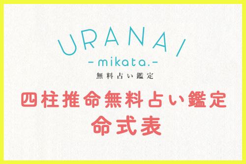 f:id:mikata-uranai:20190314003213j:plain