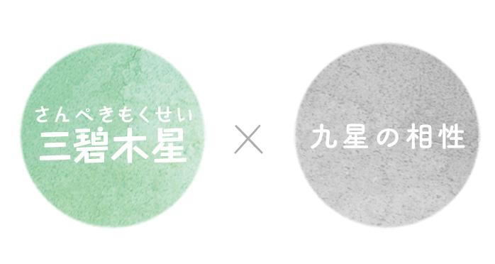 f:id:mikata-uranai:20190321225250j:plain