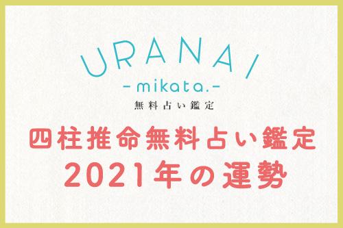f:id:mikata-uranai:20190602112248j:plain