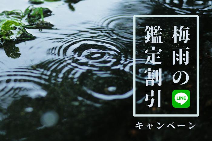 梅雨のLINE鑑定割引キャンペーンのご案内