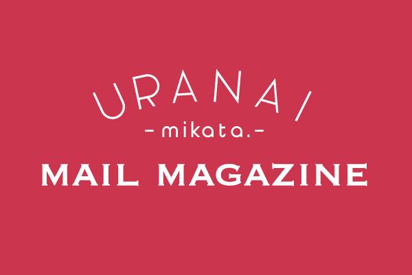 占い師ミカタのメールマガジン『ミカタからのお手紙』