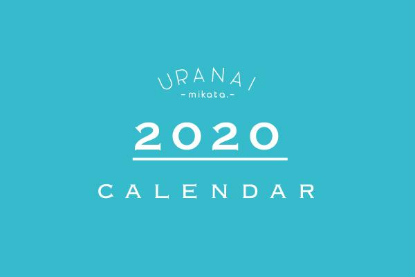 運勢カレンダー【2020年版】