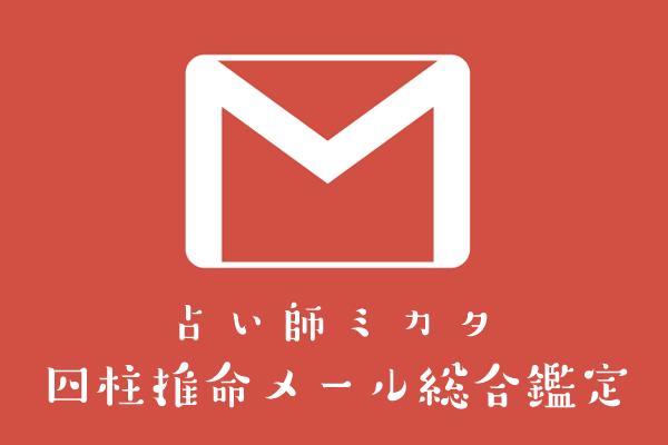 【占い師ミカタ】四柱推命メール総合鑑定のご案内
