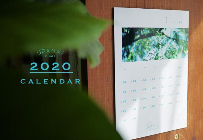 毎月、毎日の四柱推命運勢カレンダー【2020年版】