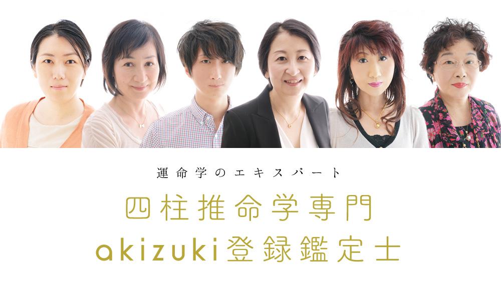 URANAI+ akizuki