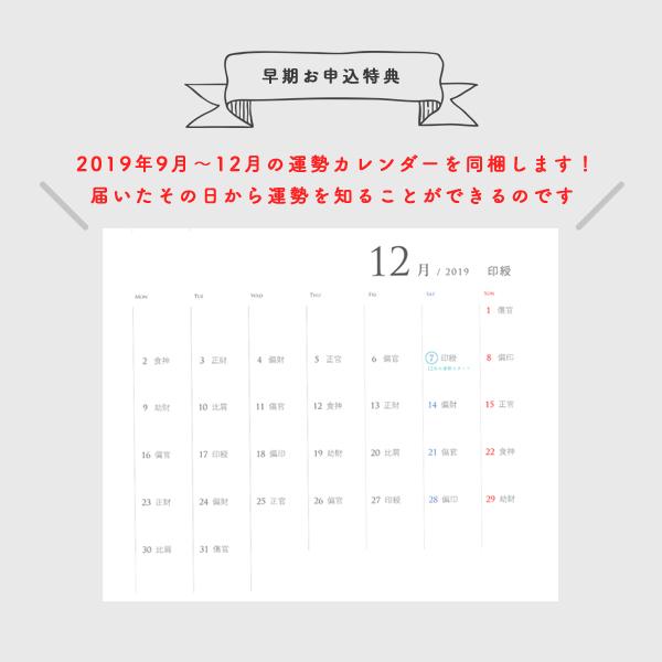 「毎月、毎日の四柱推命運勢カレンダー【2020年版】」発売!