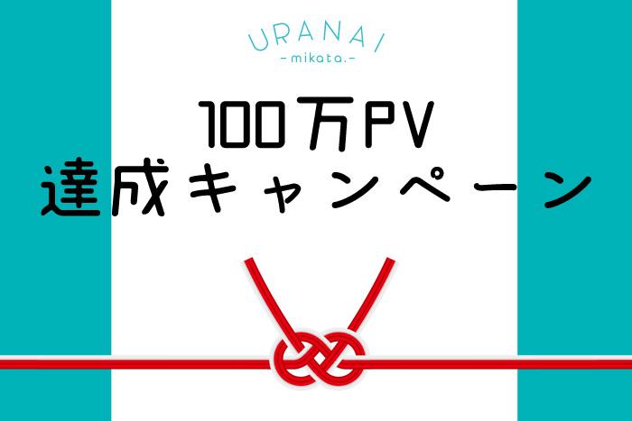 f:id:mikata-uranai:20191219215742j:plain