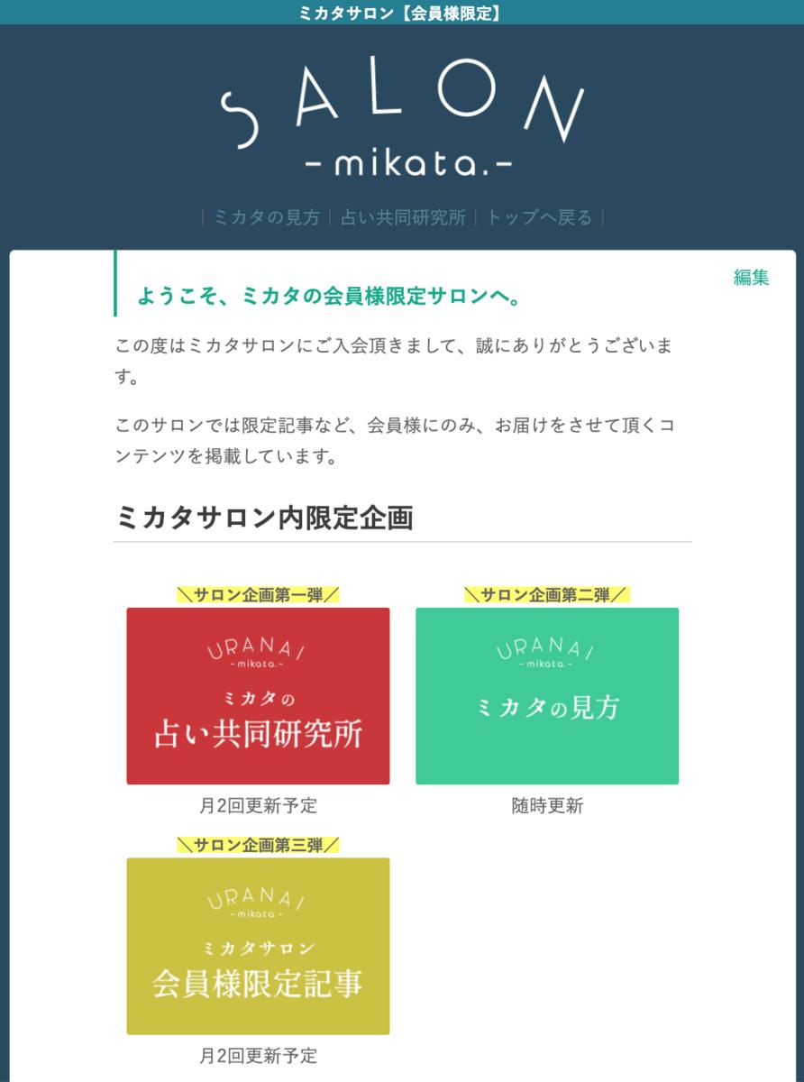 f:id:mikata-uranai:20200414221719p:plain