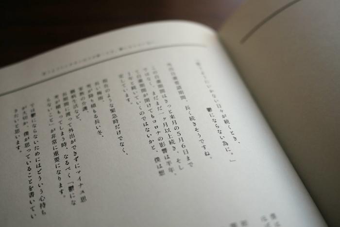 f:id:mikata-uranai:20200501211740j:plain