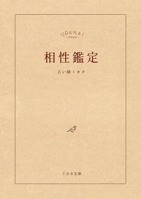 f:id:mikata-uranai:20210211222947j:plain