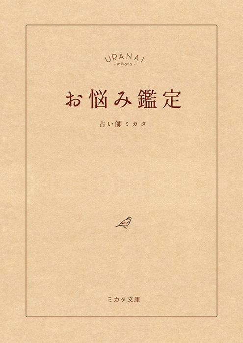 f:id:mikata-uranai:20210211222950j:plain