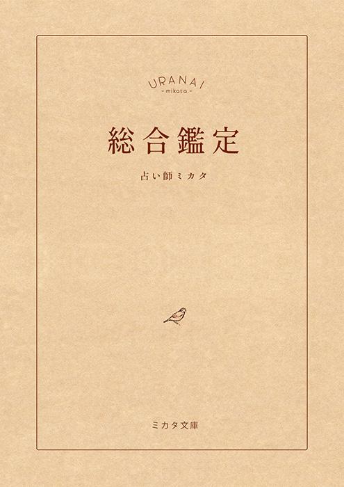 f:id:mikata-uranai:20210211222955j:plain