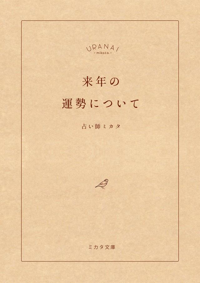 f:id:mikata-uranai:20210211222940j:plain
