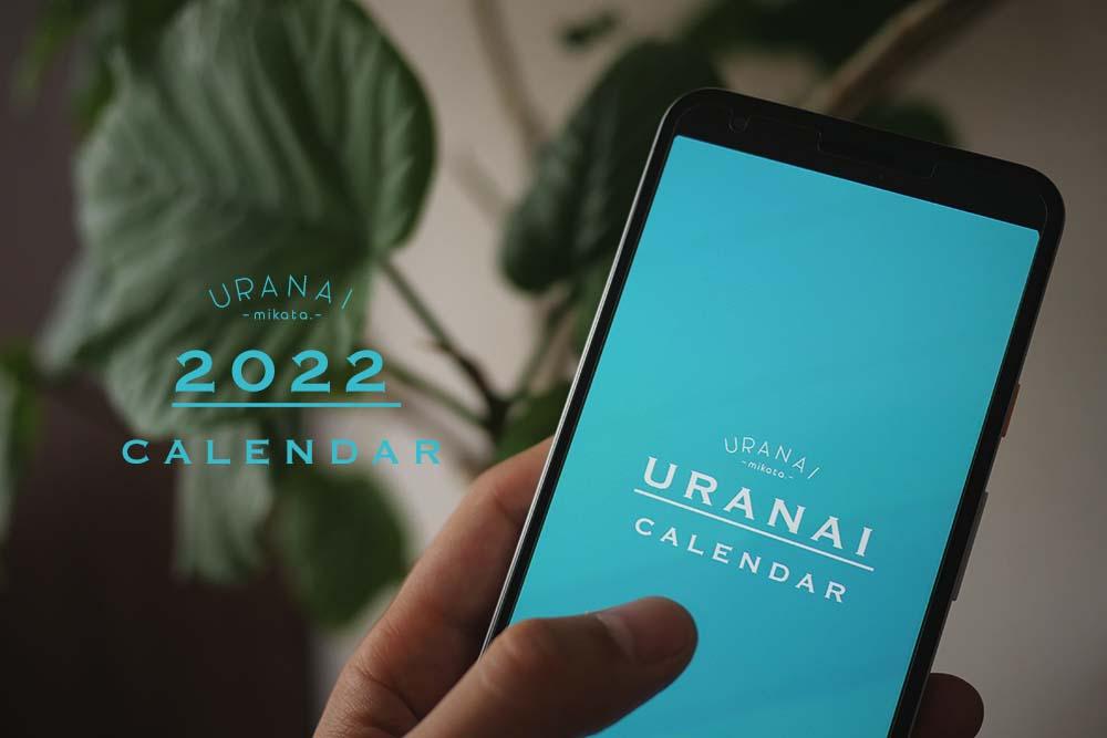 f:id:mikata-uranai:20210909195305j:plain