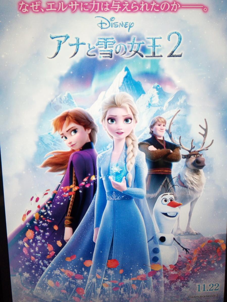 アナ 雪 2 感想 「アナと雪の女王2」感想【字幕版と日本語吹替えを観て気付いたこと