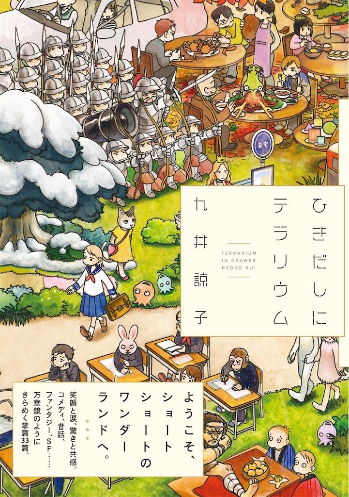 f:id:mikatamamo:20210702011211j:image