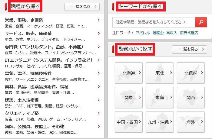 f:id:mikataoftenshoku:20161207110221j:plain