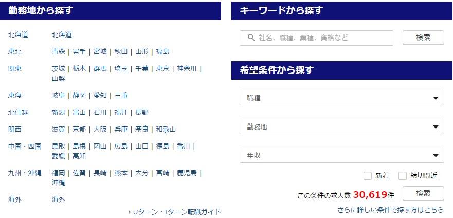 f:id:mikataoftenshoku:20161208201143j:plain