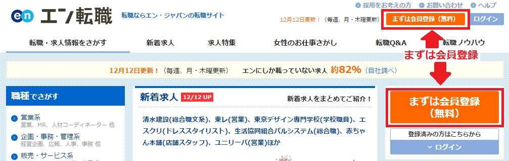 f:id:mikataoftenshoku:20161212221130j:plain