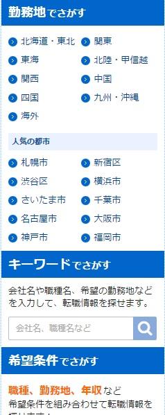 f:id:mikataoftenshoku:20161212225024j:plain