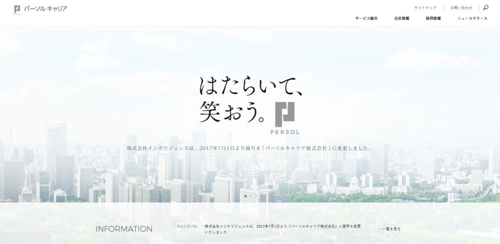 f:id:mikataoftenshoku:20170705120154j:plain