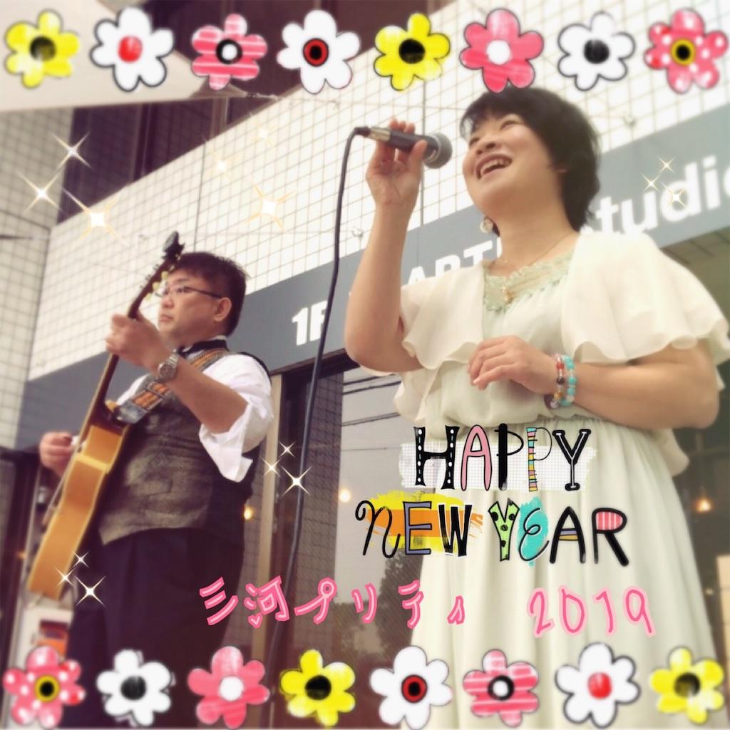 f:id:mikawa-pretty:20190101084459j:image