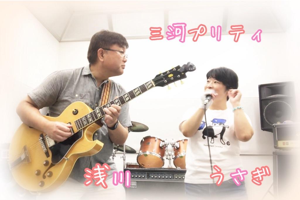 f:id:mikawa-pretty:20190714235105j:image